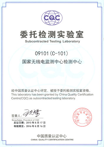 CCC Testing-Welcome to SRTC, State Radio Product Quality Supervision ...