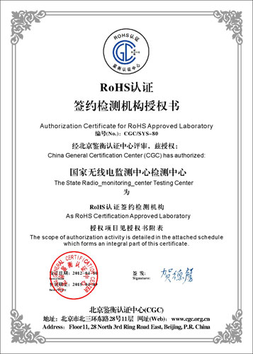 China-RoHS-Welcome to SRTC, State Radio Product Quality Supervision ...